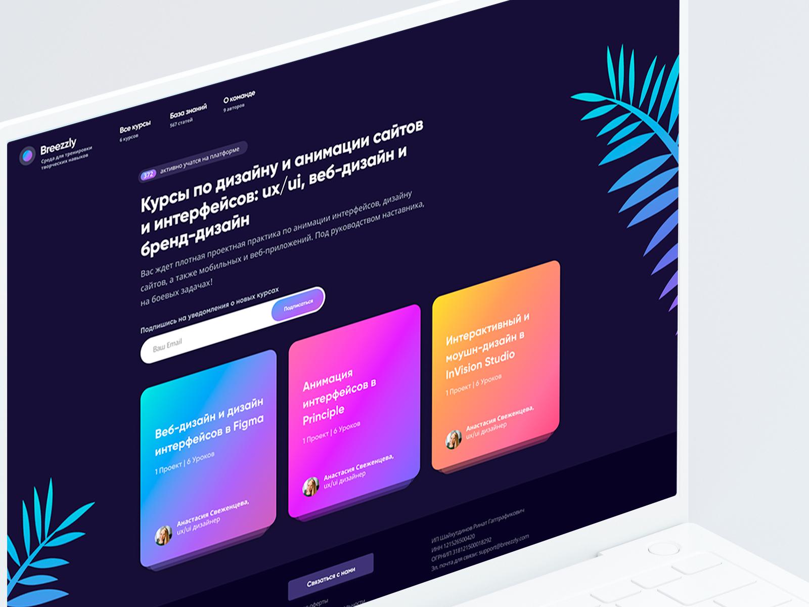 Breezzly – видеокурсы по дизайну и анимации сайтов и интерфейсов: ux/ui, веб-дизайн и бренд-дизайн